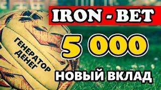 IronBet Новый вклад на 5 000 рублей и свежая выплата с проекта! Начинаем зарабатывать!