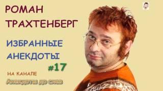 Роман Трахтенберг Избранные Анекдоты Выпуск 17
