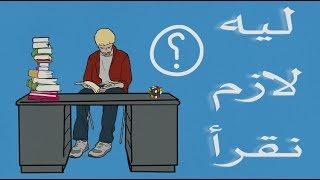 5 اسباب تدفعك للقراءة - فوائد القراءة السحرية