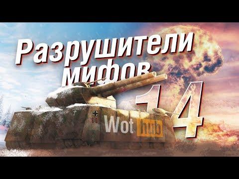 САМЫЙ БОЛЬШОЙ ВЗРЫВ В WOT😱РАЗРУШИТЕЛИ МИФОВ 14 в WorldOfTanks
