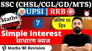 Rahul Sir Maths | Simple Interest | UPSI | SSC CHSL/GD | NTPC | by Rahul Deshwal Academy