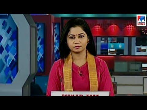 പ്രഭാത വാർത്ത   8 A M News   News Anchor - Veena Prasad   November 11, 2017