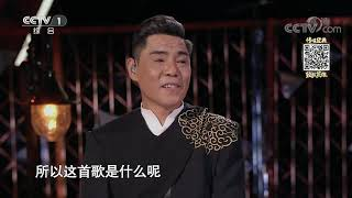 [经典咏流传第四季]《大风歌》展现刘邦英雄气概  CCTV - YouTube