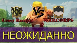 Crazy Russian VS WARCORPS [Clash of Clans]