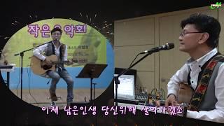 김준하 여보당신사랑해요/ 작은 음악회에서 #2