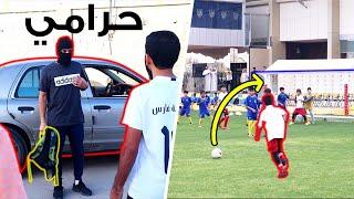 سرقوا شنطتي !! | مباراة ضد نادي النصر مواليد ٢٠٠٧ !!