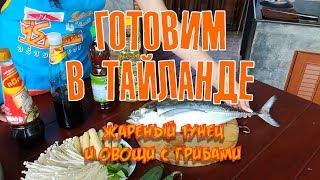 Готовим в Taйланде жареный Тунец и овощи с грибами