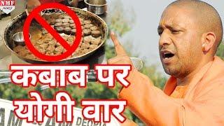 Yogi Sarkar के फरमान से चला Lucknow के मशहूर कबाब पर चाबुक
