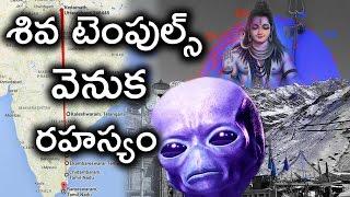 Video Mystery Shiva Temples in a Line | The Secrets Behind Shiva Temples |  శివ టెంపుల్స్ వెనుక రహస్యం download MP3, 3GP, MP4, WEBM, AVI, FLV Januari 2018