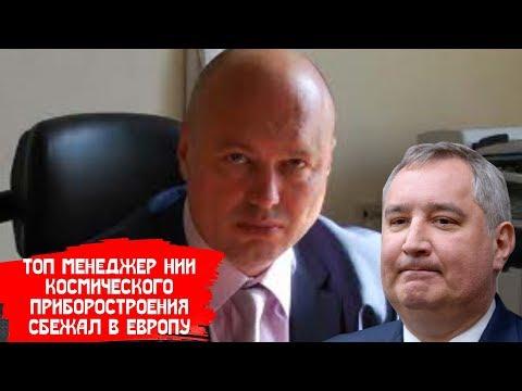 ТОП МЕНЕДЖЕР СБЕЖАЛ В ЕВРОПУ