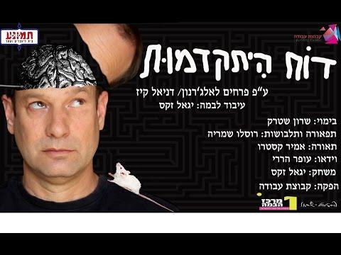Image result for דוח התקדמות יגאל זקס