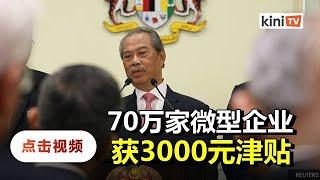 微型企业获3000令吉援助金   须向税收局注册