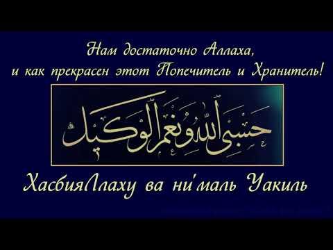 Хочешь помощи от Аллаха? Повторяй этот ЗИКР! Абу Яхья Крымский