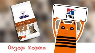 Обзор корма Hill's Prescription Diet Feline j/d