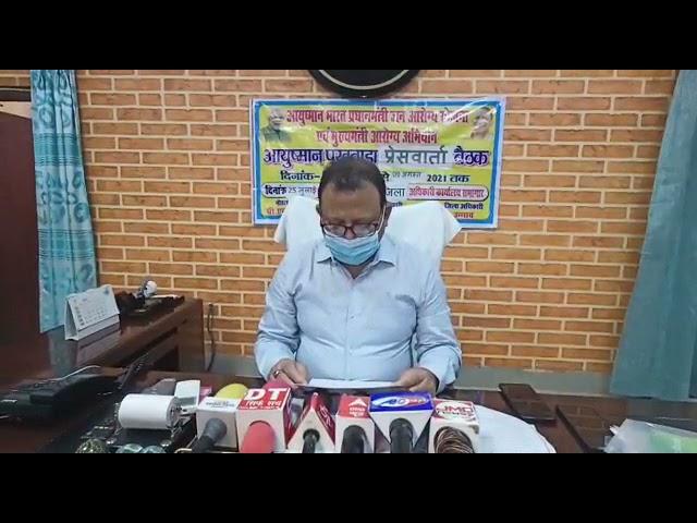 यूपी उन्नाव के जिलाधिकारी रवीन्द्र कुमार आज कलेक्ट्रेट स्थित अपने  कार्यालय कक्ष प्रेस वार्ता के दौर
