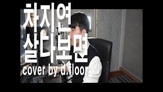 [디플로어 커버(COVER)] 뮤지컬서편제(차지연) -…