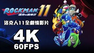 洛克人11中文全劇情影片[4K][60FPS](日版翻譯請開啟字幕)#MegaMan11 #ロックマン #洛克人