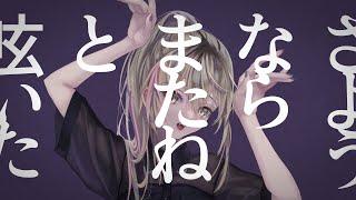 フォニイ / phony - kafu / ツミキ (coverd by 家長むぎ)