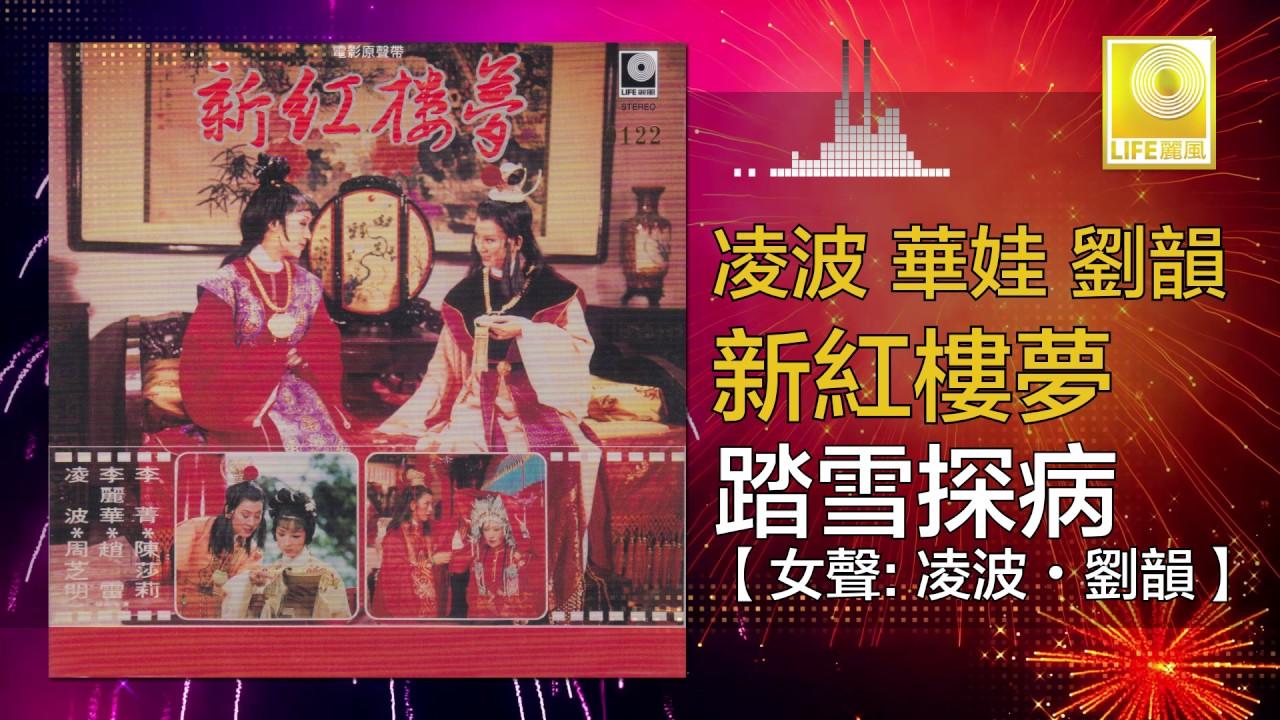 凌波 華娃 劉韻 - 踏雪探病 Ta Xue Tan Bing (Original Music Audio) - YouTube