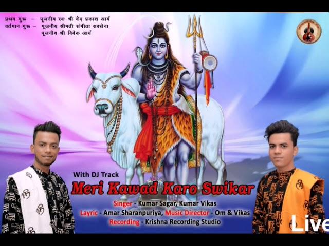Meri Kawad Karo Swikar New Shiv Bhajan 2018 By kumar sagar &Kumar Vikas