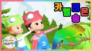 [3D 뮤직드라마] 카멜레온 송