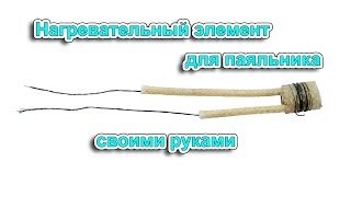Нагревательный элемент для паяльника своими руками(, 2014-08-05T08:16:12.000Z)