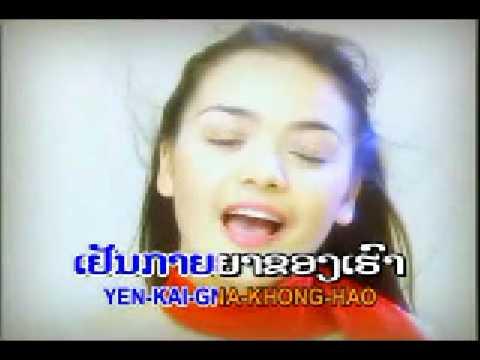 Lao Music-Alexandra Bounxouei - Sai Lom Yen   Lao Music Video