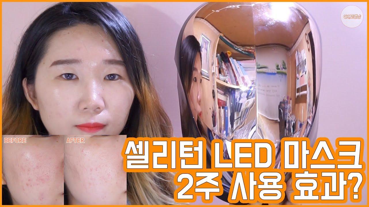 리뷰] 셀리턴 LED 마스크 2주 사용 후 효과는?