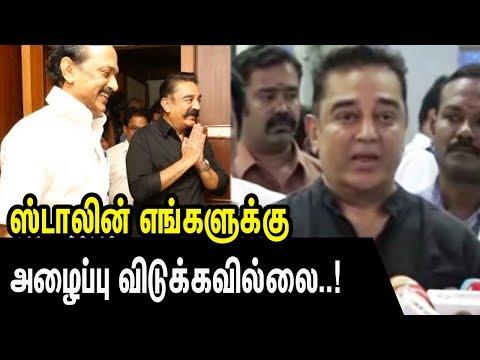 ஸ்டாலின் எங்களுக்கு அழைப்பு விடுக்கவில்லை..! Kamal Haasan Speech about  M.K.Stalin | Chennai Airport