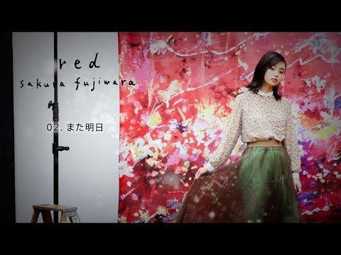 藤原さくら - EP「red」 【ダイジェストムービー】
