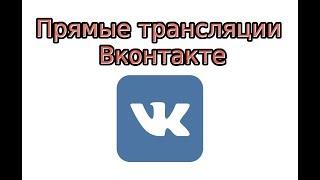 Как провести трансляцию Вконтакте с ноутбука или ПК