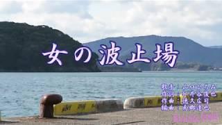 山口ひろみ - 女の波止場