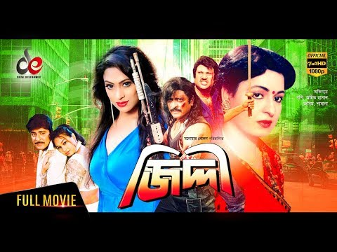 ziddi-|-bangla-movie-2018-|-jashim,-popy,-amit-hasan,-rajib,-ahmed-sharif-|-full-hd