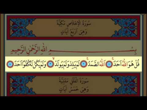 Surah Al-Ikhlas(112) by Nasser Al Qatami Majestic Recitation(İhlas Suresi)