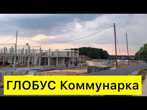 ГЛОБУС Коммунарка Ход Строительства