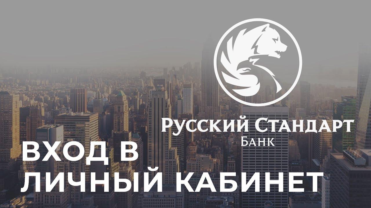 банк онлайн русский стандарт войти