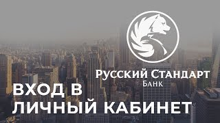 Вход в личный кабинет Русского Стандарта (rsb.ru) онлайн на официальном сайте компании