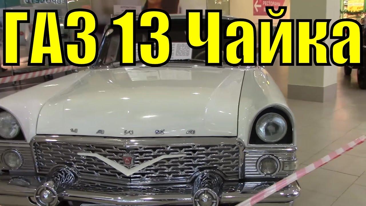 Газ 13 «чайка» б/у можно купить на сайте авто. Ру. Частные объявления!. Удобный поиск по каталогу!. Продажа газ 13 «чайка» с пробегом.