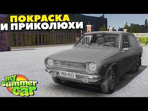 #12   Из ХЛАМА В МАШИНУ   ДОРАБОТКИ Драндулета - My Summer Car MODS