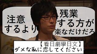 Facebook專頁: https://www.facebook.com/HoganWangtoLearn 【ダメな私...