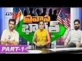 Guntur Talkies Movie Team Chit Chat | Jabardasth Rashmi | Sidhu | Praveen | Part-1 | TV5 News