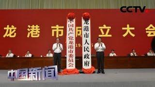 """[中国新闻] 浙江:""""中国第一农民城""""龙港市成立   CCTV中文国际"""
