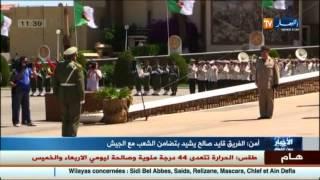 الفريق قايد صالح يشيد بتضامن الشعب مع الجيش