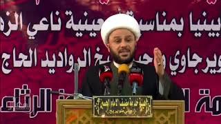كلمة سماحة الشيخ الحسناوي في اربعينية ناعي الزهراء السيد جاسم الطويرجاوي