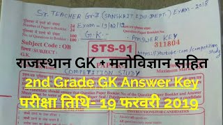 RPSC 2nd Grade GK 19 Feb 2019 Paper Answer Key || 2nd Grade Sanskrit Vibhag Answer key 2019