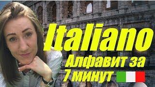 Итальянский Алфавит, Буквы и Звуки: Уроки Итальянского Языка для начинающих