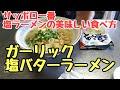 旨すぎ簡単アレンジ【サッポロ一番塩ラーメン】ガーリック塩バターラーメン