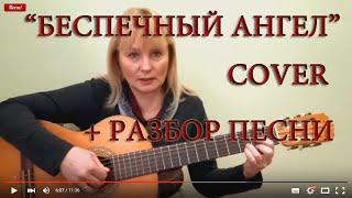 """Как играть: Ария - """"Беспечный ангел"""" - кавер"""