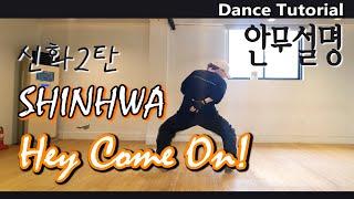 [Tutorial] 신화 (Shinhwa) 커버댄스 2탄 - Hey, Come On! | 안무배우기 거울모드…