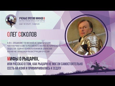 Мифы о рыцарях. Олег Соколов. Ученые против мифов 6-4